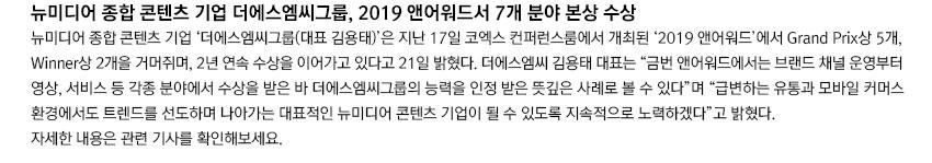 [뉴미디어 종합 콘텐츠 기업 더에스엠씨그룹, 2019 앤어워드서 7개 분야 본상 수상]