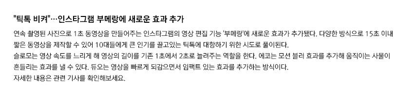 """[""""틱톡 비켜""""…인스타그램 부메랑에 새로운 효과 추가]"""