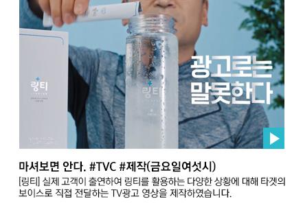 광고로는 말 못한다. 마셔보면 안다. #TVC #인터뷰 [링티] 실제 고객이 출연하여 링티를 활용하는 다양한 상황에 대해 타겟의 보이스로 직접 전달하는 TV광고 영상을 제작하였습니다.