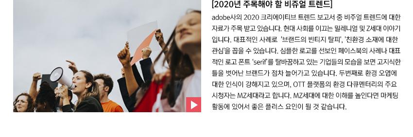 [2020년 주목해야 할 비쥬얼 트렌드]
