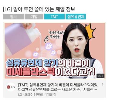 [LG] 알아 두면 쓸데 있는 깨알 정보 정보, 기업 #TMT #섬유유연제