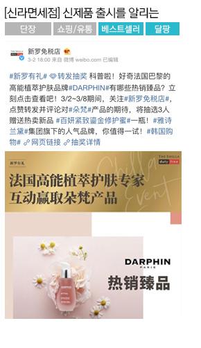 [신라면세점] 신제품 출시를 알리는 단장, 쇼핑/유통 #베스트셀러 #달팡(DARPHIN)