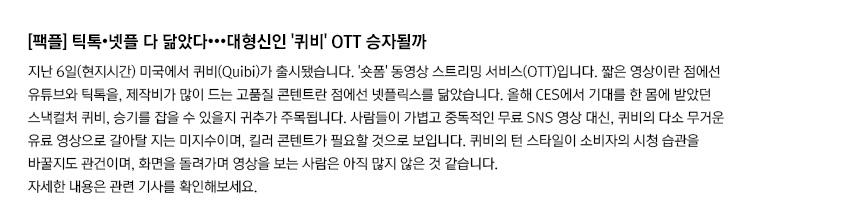 [[팩플] 틱톡•넷플 다 닮았다•••대형신인 '퀴비' OTT 승자될까]