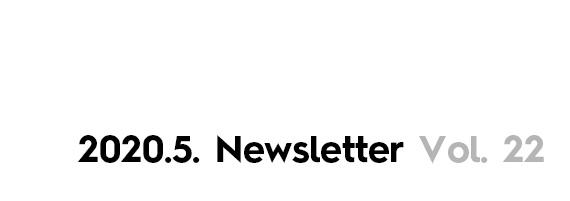 2020.5.Newsletter Vol.22