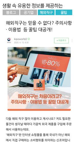 [특허청] 생활 속 유용한 정보를 제공하는 블로그, 공기업 #해외직구 #꿀팁
