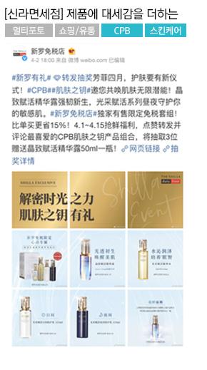 [신라면세점] 제품에 대세감을 더하는 멀티포토, 쇼핑/유통 #CPB #스킨케어