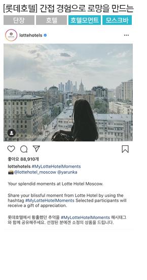 [롯데호텔] 간접 경험으로 로망과 가치를 부여하는 단장, 호텔 #호텔모먼트 #모스크바