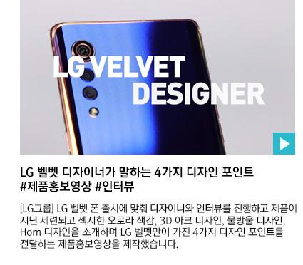 LG 벨벳 디자이너가 말하는 4가지 디자인 포인트 #제품홍보영상 #인터뷰 [LG그룹] LG 벨벳 폰 출시에 맞춰 디자이너와 인터뷰를 진행하고 제품이 지닌 세련되고 섹시한 오로라 색감, 3D 아크 디자인, 물방울 디자인, Horn 디자인을 소개하며 LG 벨멧만이 가진 4가지 디자인 포인트를 전달하는 제품홍보영상을 제작했습니다.