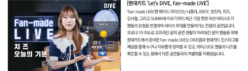 [현대카드 'Let's DIVE, Fan-made LIVE']
