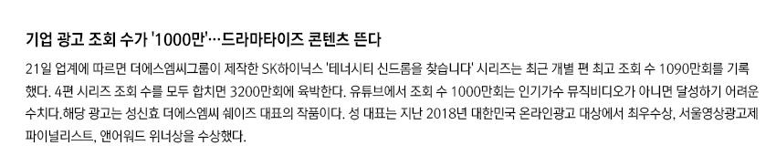 [기업 광고 조회 수가 '1000만'…드라마타이즈 콘텐츠 뜬다]