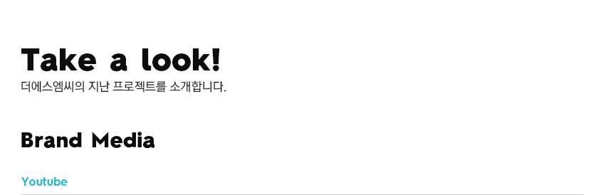 Take a look! 더에스엠씨의 지난 프로젝트를 소개합니다 Brand Media Youtube