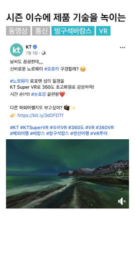 [KT] 시즌 이슈에 제품 기술을 녹이는, 동영상, 통신 #방구석 바캉스 #VR