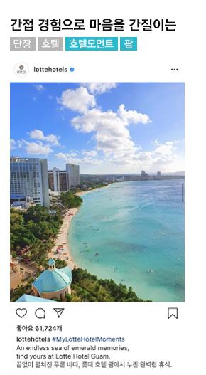[롯데호텔] 간접 경험으로 마음을 간질이는 OR 비주얼 감성을 일으키는, 단장, 호텔 #호텔모먼트 #괌