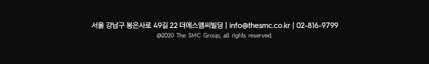 서울 강남구 봉은사로 49길 22 더에스엠씨빌딩 info@thesmc.co.kr 02-816-9799 @2020 The SMC Group, all rights reserved