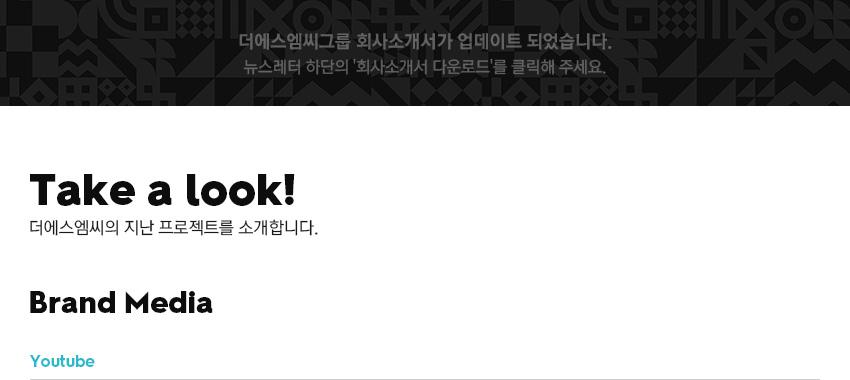 더에스엠씨그룹 회사소개서가 업데이트 되었습니다. 뉴스레터 하단의 '회사소개서 다운로드'를 클릭해 주세요. Take a look! 더에스엠씨의 지난 프로젝트를 소개합니다 Brand Media Youtube