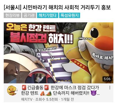 [서울시] 시민바라기 해치의 사회적 거리두기 홍보, 현장리뷰, 공기관 #해치가떴다 #뚝섬유원지