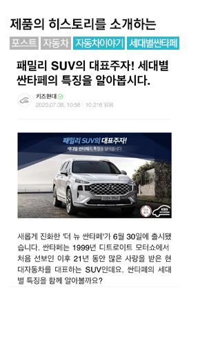 [키즈현대] 제품의 히스토리를 소개하는, 포스트, 자동차 #자동차이야기 #세대별싼타페