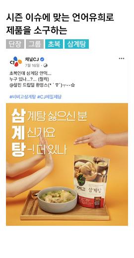 [CJ] 시즌 이슈에 맞는 언어유희로 제품을 소구하는, 단장, 그룹 #초복 #삼계탕