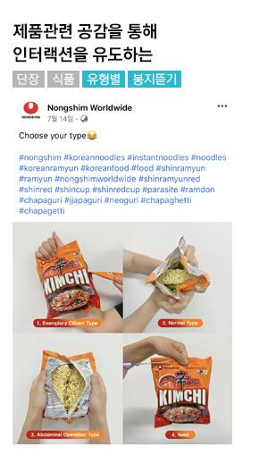 [농심] 제품관련 공감을 통해 인터랙션을 유도하는, 단장, 식품 #유형별 #봉지뜯기