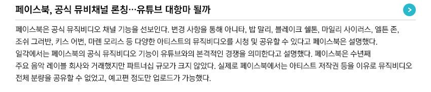 [페이스북, 공식 뮤비채널 론칭…유튜브 대항마 될까]