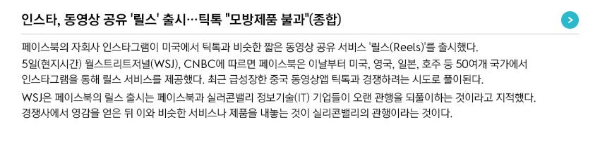 [인스타, 동영상 공유 릴스 출시…틱톡 모방제품 불과(종합)]